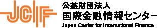 JCIF 公益財団法人国際金融情報センター Japan Center for International Finance